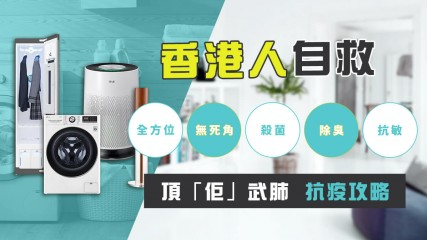香港人自救 防疫產品攻略