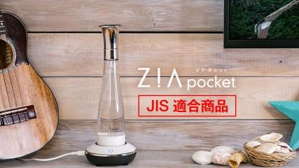 【介紹番】Flax FLZ-18 Zia pocket天然殺菌消毒水製造器