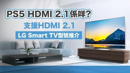 【介紹番】支援 PS5 HDMI 2.1 LG Smart TV 型號推介