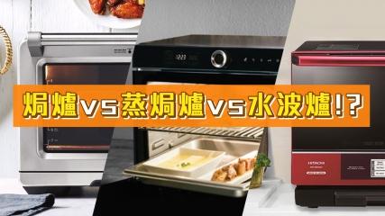 【超實用】焗爐 vs 蒸焗爐 vs 水波爐