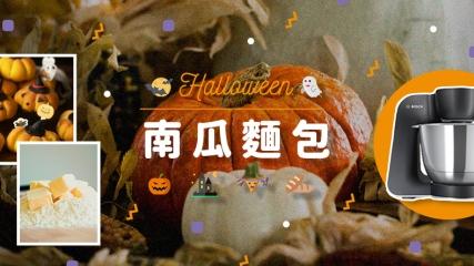 Halloween 南瓜麵包