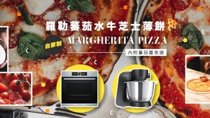 羅勒蕃茄水牛芝士薄餅  Margherita Pizza