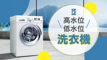 【超實用】高水位.低水位.洗衣機
