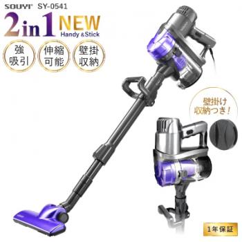 Souyi SY-054 二合一輕量旋風吸塵機