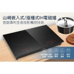 Sanki 山崎 SK3000 71厘米 嵌入/座檯式雙頭電磁爐