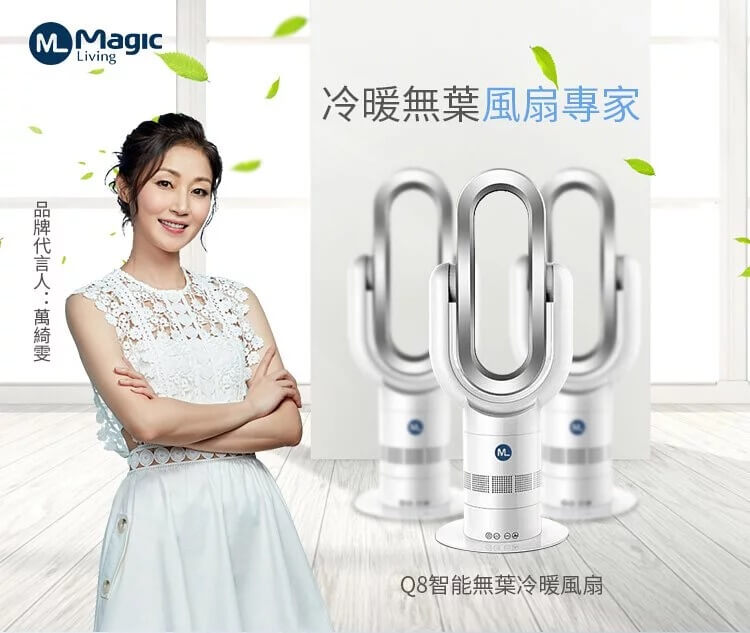 Magic Living Q8 冷暖無扇葉風扇 (白色)