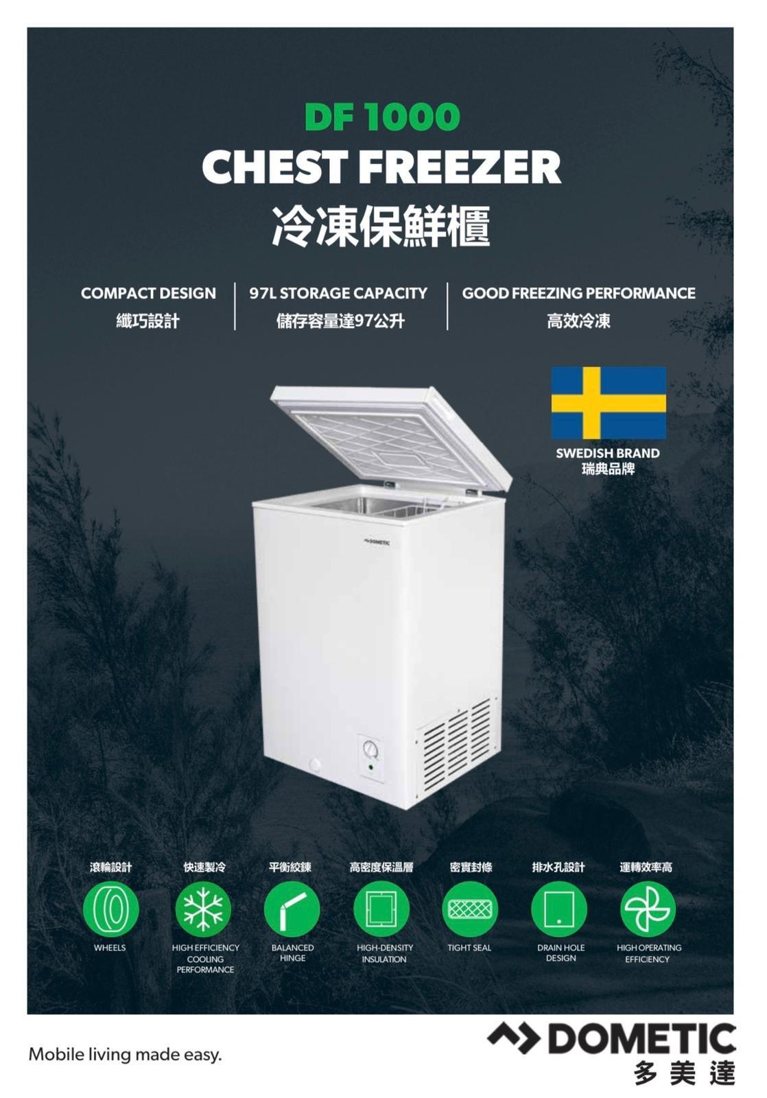 Dometic 多美達 DF1000 97公升 冰櫃