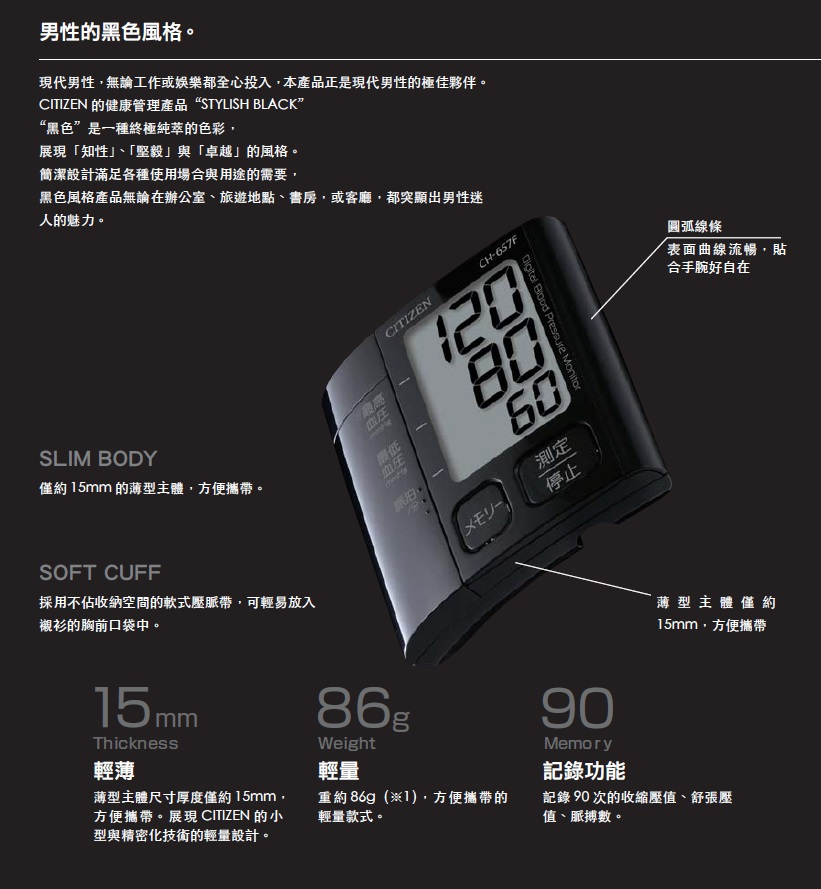 Citizen CH-657 手腕式電子血壓計