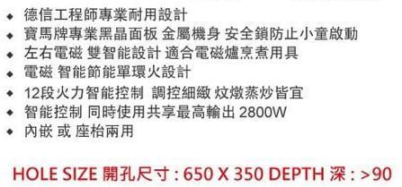 Kuzzo 德國德信 DG-288 65厘米 2800W 黑晶面板雙智能 嵌入/座檯式雙頭電磁爐